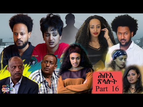 New Eritrean series Movie 2021 Hibue Xlalot (ሕቡእ ጽላሎት) ብ ሳሙኤል ረዘነ Part 16