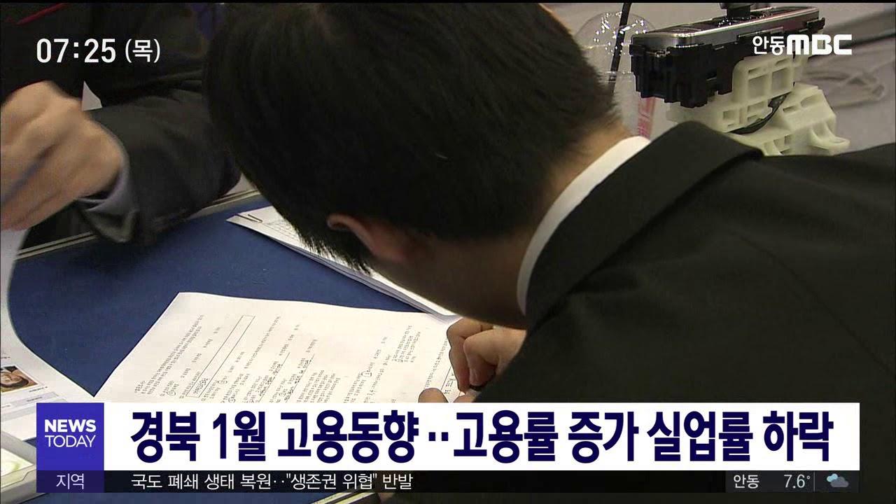 경북 1월 고용동향... 고용률 증가 실업률 하락