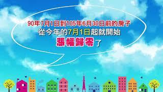 台南市房屋稅將全面調降