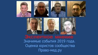 Значимые события 2019 года. Оценка юристов сообщества Право-мед.ру