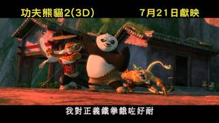 Nonton Kung Fu Panda 2 功夫熊貓2 [HK Trailer 香港版預告] Film Subtitle Indonesia Streaming Movie Download