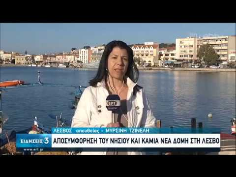 Φωνή διαμαρτυρίας για το προσφυγικό σε Λέσβο, Σάμο, Χίο | 22/01/2020 | ΕΡΤ