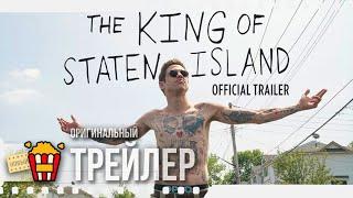 Король Стейтен-Айленда (суб/sub)