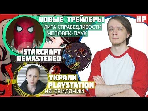 StarCraft Remastered, Как воруют консоли, Человек-Паук и Лига Справедливости