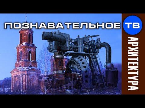 Церковный генератор. Часть 1: Загадочные храмы (Познавательное ТВ Артём Войтенков) - DomaVideo.Ru