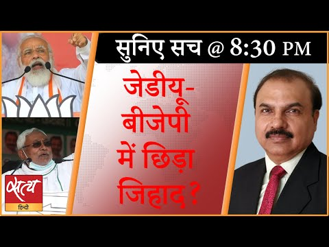 Suniye Sach। सरकार बनते ही BJP-JDU में खटपट