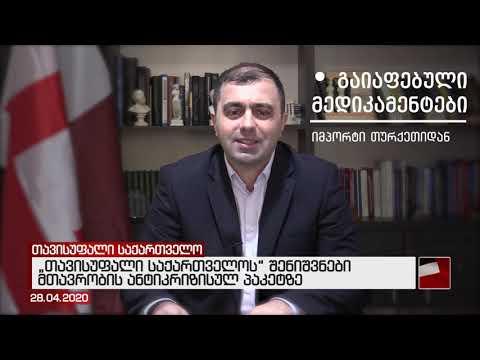 """""""თავისუფალი საქართველოს"""" შენიშვნები მთავრობის ანტიკრიზიკულ პაკეტზე"""
