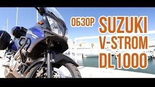 9. Обзор мотоцикла Suzuki V Strom DL 1000