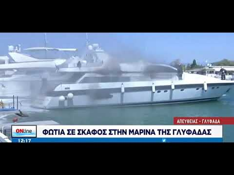 Video - Φωτιά σε σκάφος στη Γλυφάδα