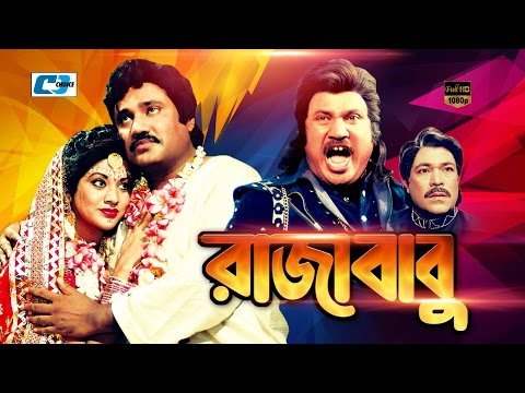 Raja Babu | Bangla Full Movie | Jashim | Bobita | Ahmed Shorif | Razib | Priyanka | Jamboo |Jahanara