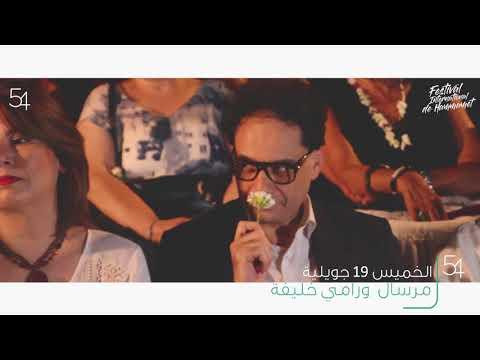 Marcel Khalife & Rami Khalife