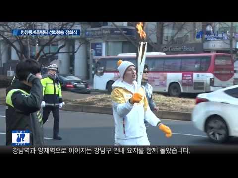 평창동계올림픽 성공기원 성화봉송 강남구 지나