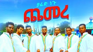 Yared Negu - Chemere - New Ethiopian Music 2016 (Official Video)