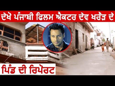 Suno Sarpanch saab : देखिए Punjabi Actor Dev kharoud के Village की Report