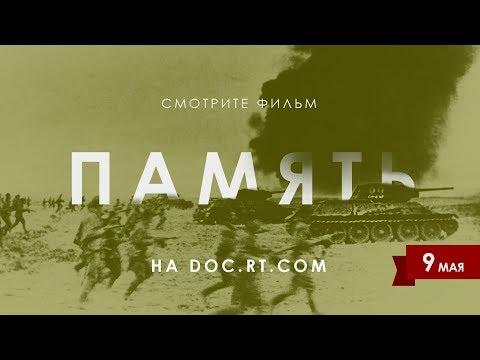 Память - Второй мировой войны