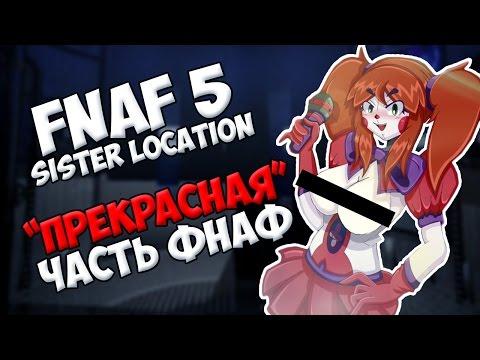 FNAF 5: Sister Location - ПОЧЕМУ ЭТО ОТВРАТИТЕЛЬНО? | ГЛУБОКИЙ СОСАР (видео)