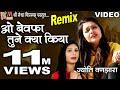 Download Lagu O bewafa tune kya kiya || Dhokhebaaz Aashiq || Jyoti Vanjara Hindi Sad Song || Mp3 Free
