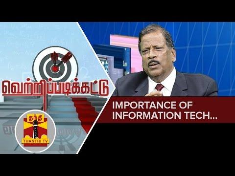 Vetri-Padikattu--Former-Anna-University-VC-Dr-Kalanidhi-on-Importance-of-Information-Technology