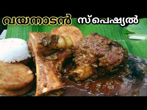 വയനാട്ടിലെ സ്പെഷ്യൽ പോത്തും കാൽ | Wayanad pothum Kaal | Pothum kaal malayalam Recipe | Buffalo leg