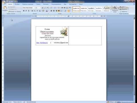 Источник: http://hronofagru/2011/03/how-to-make-vizitcard-word