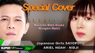 Video JAPANESE GIRL FEAT ARIEL もしもまたいつか Moshimo Mata Itsuka | Lirik dan terjemahan Indonesia MP3, 3GP, MP4, WEBM, AVI, FLV Juli 2019