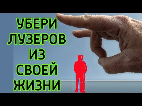 Как избавиться от токсичных людей, которые мешают жить – Как убрать людей, отравляющих жизнь (видео)