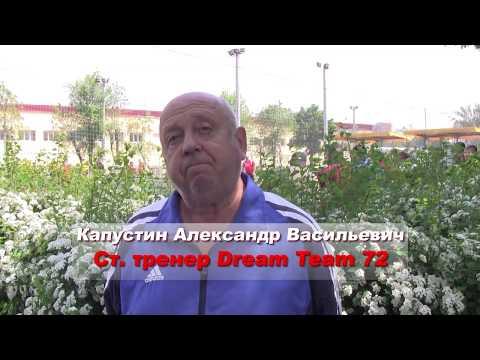 Послематчевое интервью. Фаворит — Dream Team