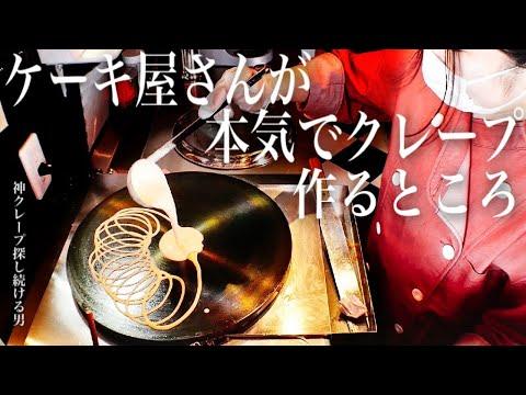 最高傑作のクレープ達 白ウサギ シュガーバター「岡山 ALICEアリス」 видео