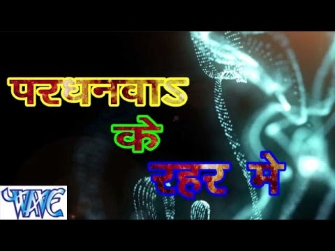 Video परधनवाs के रहर में - Pardhanwa Ke Rahar Me - Bhojpuri Hit Songs 2015 HD download in MP3, 3GP, MP4, WEBM, AVI, FLV January 2017