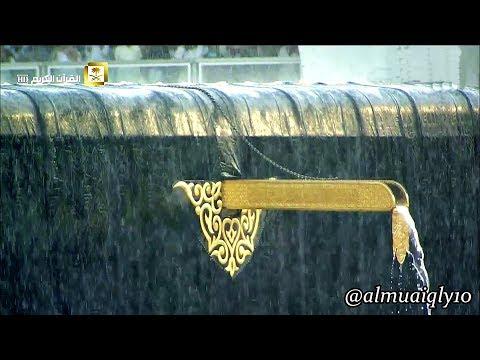 أمطار شديدة على الحَرم المكّي مع ترتيل يسلُب الآلباب من الشيخ د. ماهر المعيقلي