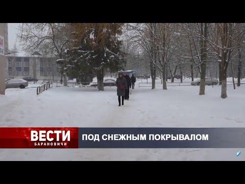 Вести Барановичи 12 февраля 2021.