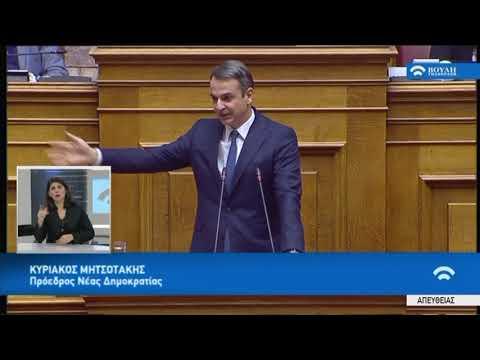 Κ.Μητσοτάκης (Πρόεδρος ΝΔ)(Δευτερολογία)(Ψήφος εμπιστοσύνης στην Κυβέρνηση)(16/01/2019)