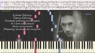 Бублики (Дворовые, блатные) (Ноты и Видеоурок для фортепиано) (piano cover)