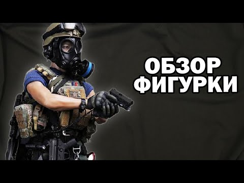 Фигурка бойца SDU (SPECIAL DUTIES UNIT) ASSAULT TEAM - LEADER (78034)