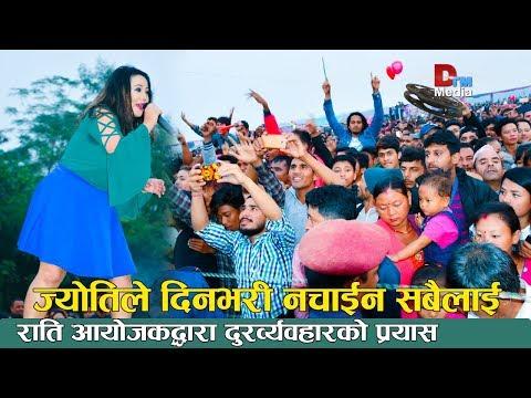 (ज्योतिले दिनभरी  नचाईन सबैलाई, रातीमा भयो दुर्व्यवहार को प्रयास || Jyoti Magar Live Performance - Duration: 31 minutes.)