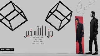 عايض - جزى الله خير (حصرياً) | من ألبوم ثمان آلام 2018