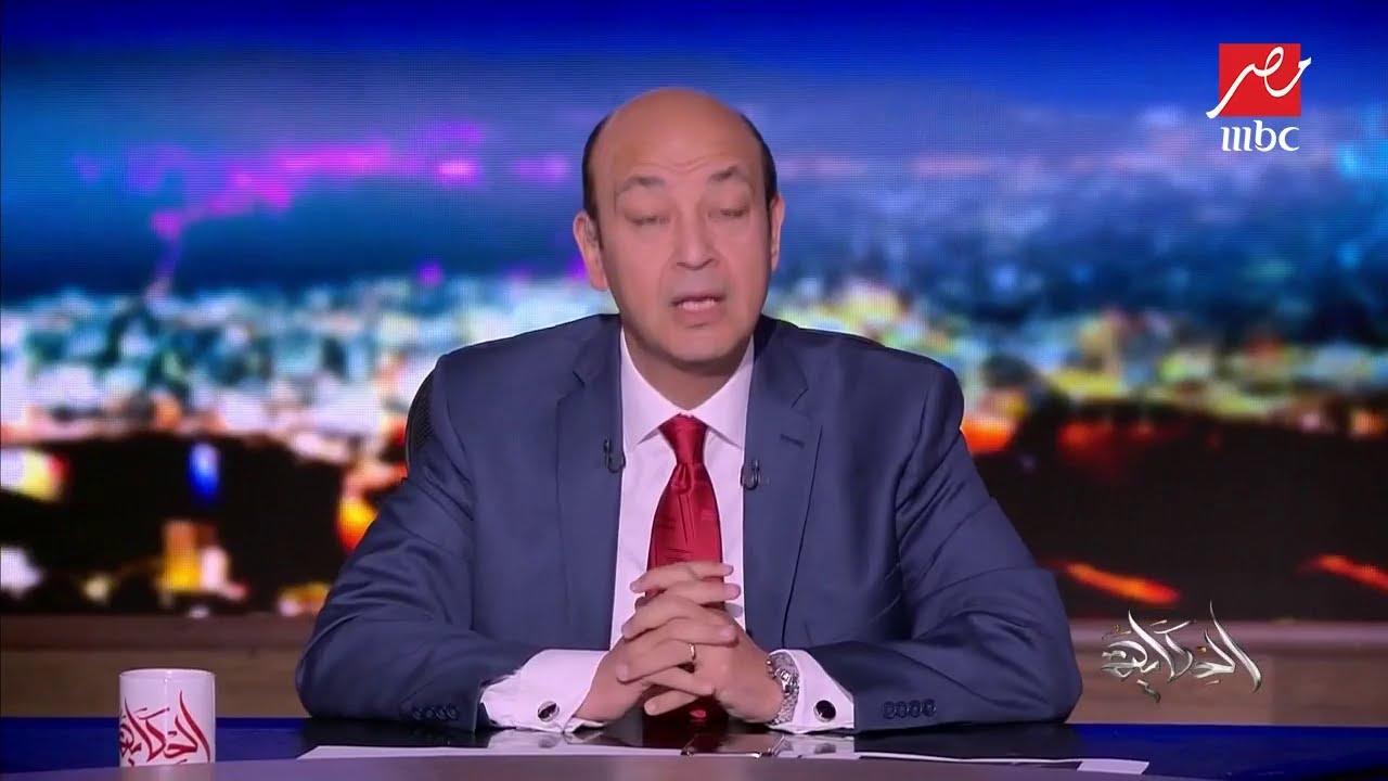 بعد قليل.. أسماك أبو أشرف في ضيافة الحكاية مع عمرو أديب