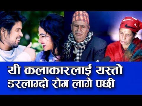 (यी कलाकारलाई यस्तो डरलाग्दो रोग लागे पछी || Bhupesh Nath Yogi || - Duration: 10 minutes.)