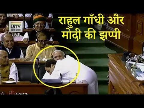 Rahul gandhi hug Pm narendra modi in parlament