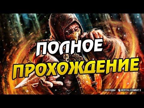 Mortal kombat x прохождение - Х*ЯРЬ ПО КНОПКА ДЕСЯТЬ - СТРИМ