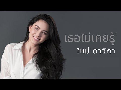 เธอไม่เคยรู้ (เพลงประกอบละคร ชายไม่จริง หญิงแท้ ) - ใหม่ ดาวิกา โฮร์เน 【OFFICIAL MV】