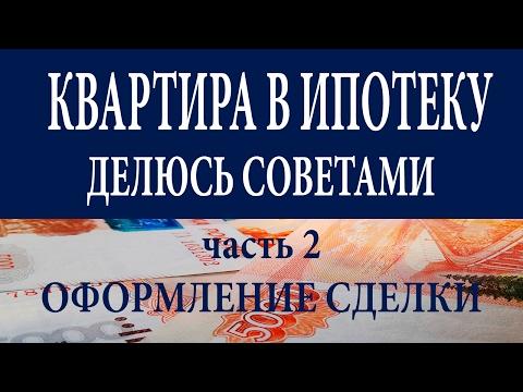 Квартира в ипотеку. Оформление сделки. Советы. Часть 2 - DomaVideo.Ru