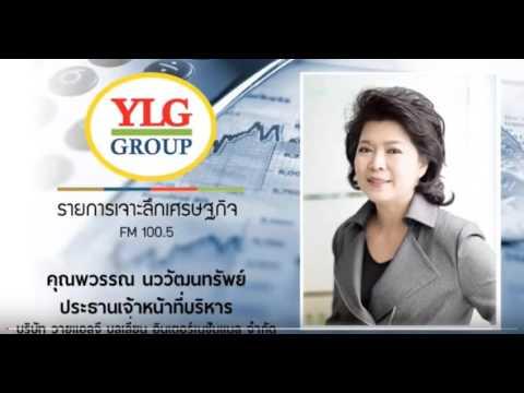 YLG on เจาะลึกเศรษฐกิจ 26-10-58
