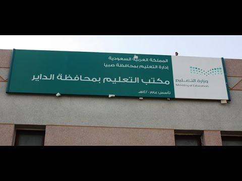 مبنى مكتب تعليم الداير الجديد