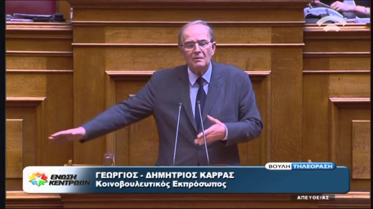 Γ.Δ.Καρράς (Κοινοβ. Εκπροσ. Ένωσης Κεντρώων) Συζήτηση για σύσταση Εξεταστικής Επιτροπής (15/04/2016)