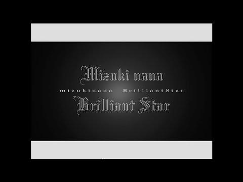 水樹奈々「Brilliant Star」MUSIC CLIP