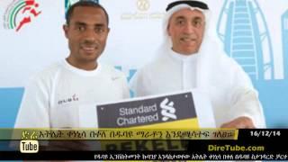 DireTube News Kenenisa Bekele Confirmed For Standard Chartered Dubai Marathon