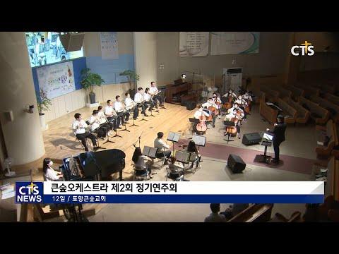 [CTS뉴스] 포항큰숲교회 큰숲오케스트라 제2회 정기연주회 (200915)