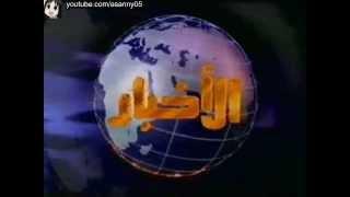 [1999-2001] [Title] Aljazeera News الجزيرة - شاشة العنوان للأخبار