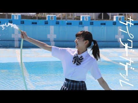""", title : 'サイダーガール""""約束"""" Music Video'"""